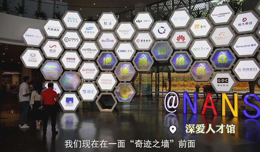 国际青年中国行-广东站 | Vlog 2:拥抱开放深圳