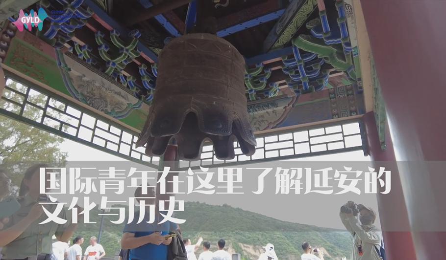 国际青年中国行——陕西站 | Vlog:在陕西,追寻延安精神