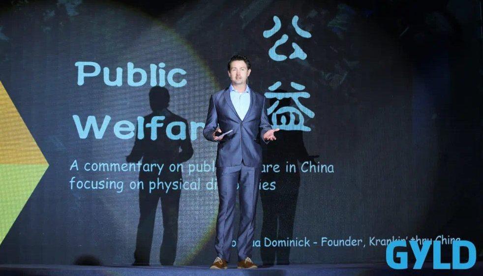 【GYLD微演讲】手摇中国公益项目创始人谭嘉煦: 以公益事业为使命 为残疾人就业赋能