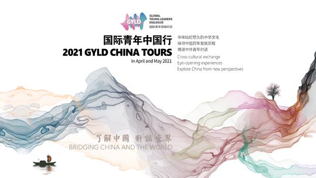 2021 GYLD China Tours' First Stop: Guizhou