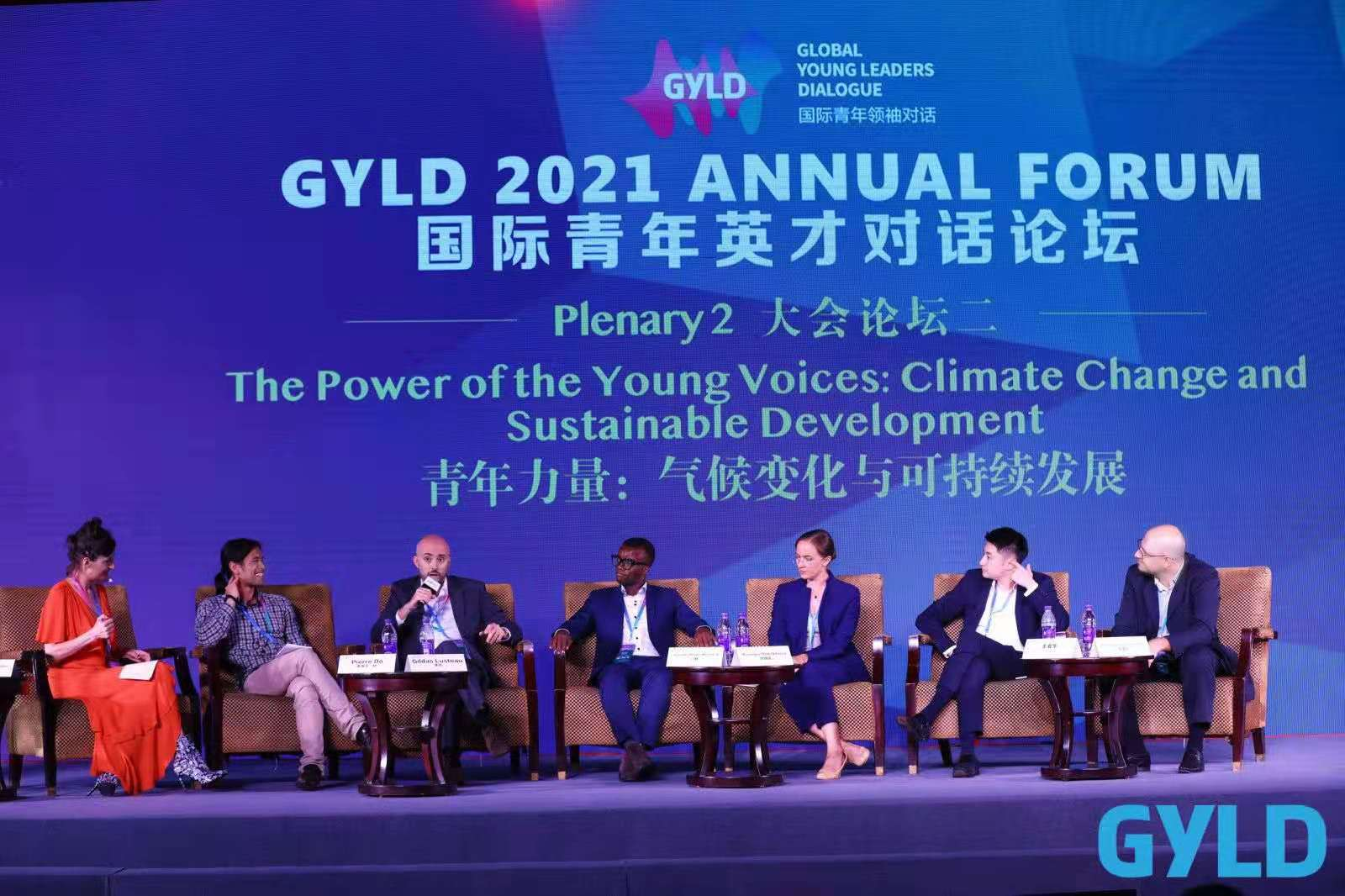 GYLD 2021 Annual Forum | Plenary 2: The Power of the Young Voices: Climate Change and Sustainable Development